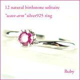 婚約指輪にも使われる、伝統の六本爪一粒石リングシリーズ。【 メール便 】 誕生石7月 天然ルビー バースストーン ティファニーセッティング 一粒石 ( ソリティア ) ウェーブアー