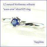 婚約指輪にも使われる、伝統の六本爪一粒石リングシリーズ。【 メール便 】 誕生石9月 天然サファイア バースストーン ティファニーセッティング 一粒石 ( ソリティア ) ウェーブ