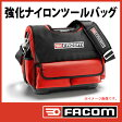 Facom (ファコム) ナイロン ツールバッグ 工具箱 バッグ (小)