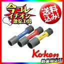 """【在庫あり】【送料無料】Koken (コーケン) Ko-ken 1/2""""sq  インパクトホイルナット用ソケットセット(薄肉) 14201M"""