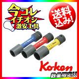 """������̵����Koken (��������)��Ko-ken��1/2""""sq�� ����ѥ��ȥۥ���ʥå��ѥ����åȥ��åȡ������ 14201M �� 05P27May16��"""