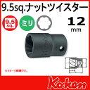 【ゆうパケット送料無料】【在庫あり】Koken(コーケン) 3/8sq. ナットツイスター 3127-12mm
