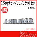 【送料無料】Koken(コーケン) 3/8sq. ナットグリップソケットレンチセット 8ヶ組  RS3450M/8