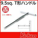 【在庫あり】Koken(コーケン)3/8sq T型スライディングスピンハンドル 3715SLK
