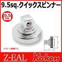 """【ゆうパケット送料無料】Koken(コーケン) 3/8""""-9.5  Z-EAL クイックスピンナー 3756Z"""