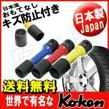 """【在庫あり】【送料無料】Koken (コーケン) Ko-ken 1/2""""sq  インパクトレンチ用ホイルナット タイヤ交換工具 ソケットセット(薄肉) 14201M"""