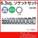 Koken(コーケン) 1/4sq. 6角ショートソケットセット RS2400M/11