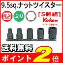 【送料無料】【在庫あり】Koken(コーケン) 3/8sq. ナットツイスターセット  RS3127/5HK