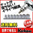 【ゆうパケット送料無料】【在庫あり】Koken(コーケン) 3/8sq. ナットグリップソケットレンチセット 8ヶ組  RS3450M/8