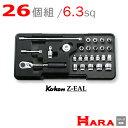 【 送料無料 】 Koken コーケン 1/4 6.3 Z-EAL ミリフルセット P2285Z 工具セット ソケットレンチセット ラチェット セット レンチセットdiy ガレージ キット