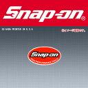 【送料無料 】スナップオン ステッカー Snap-on レアステッカー 【製廃モデル】 SS548A