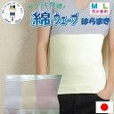 【腹巻き】日本製 綿 はらまき ウエーブ 冷房対策 クーラー対策 腹冷え対策 夏用 冷え