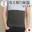 【腹巻き】日本製 冷え取り 冷房対策 保温 はらまき 吸湿保温 日本製 保温 温活 腹巻