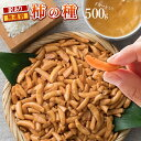 柿の種 500g 柿の種 訳あり 大容量 おやつ おつまみ 間食 大袋