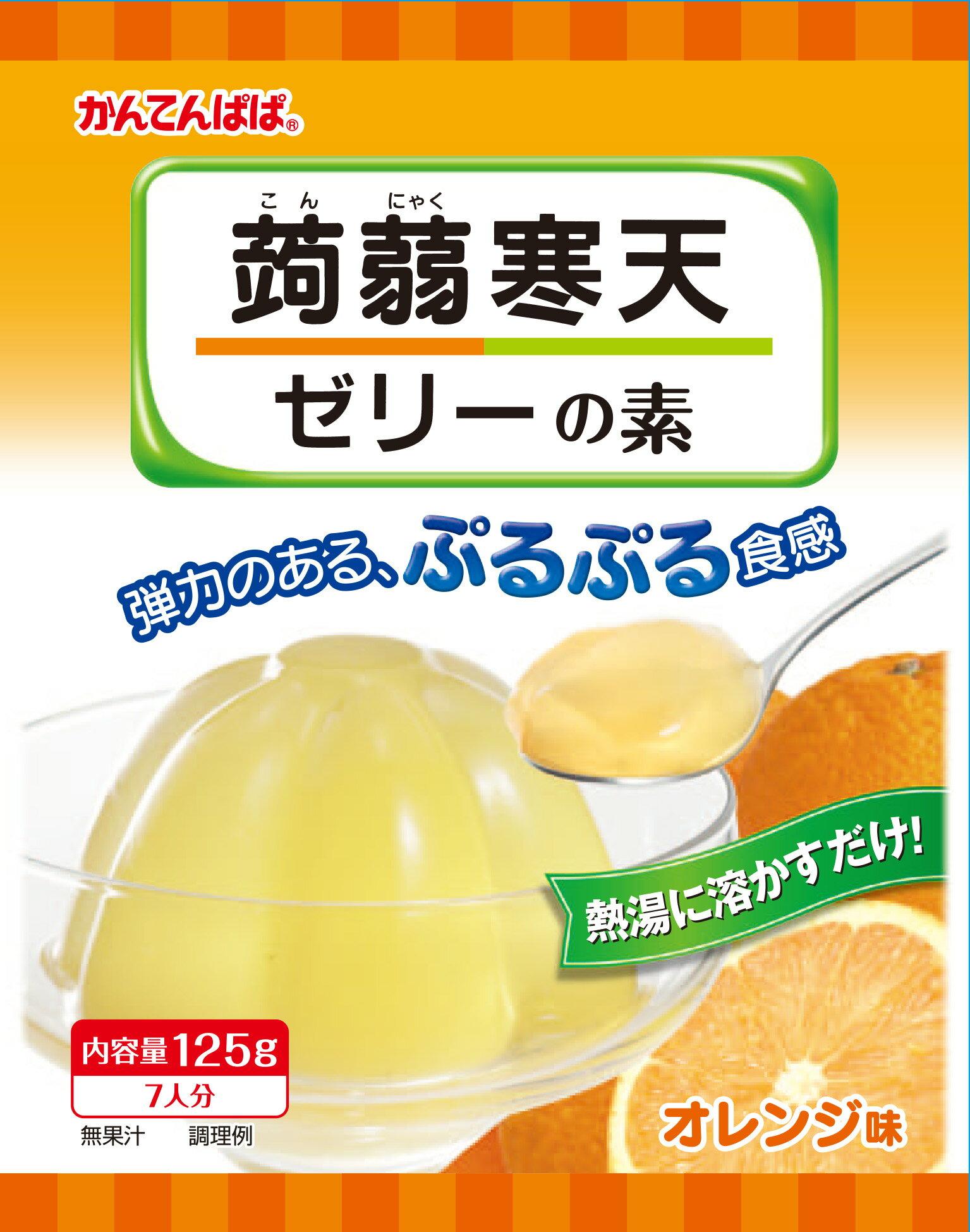 蒟蒻寒天ゼリーの素オレンジ味125gゼリー寒天お手軽簡単手作りデザート蒟蒻かんてんぱぱスイーツうちカ