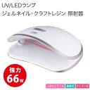 【送料無料】66W強力 UV/LEDランプジェルネイル・クラフトレジン 照射器