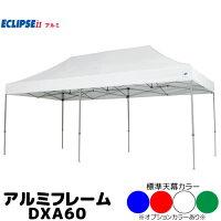 DXA60イージーアップ テント3.0m×6.0mサイズアルミフレーム送料無料 ※代引不可※の画像