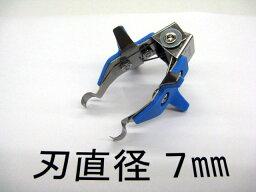 サボテンぶどう生産者専用替刃式ぶどう花穂整形器刃径7mm
