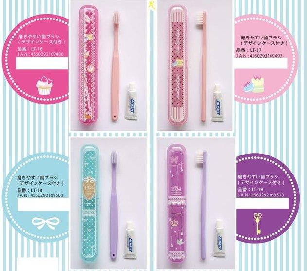 磨きやすい歯ブラシ(1本) <デザインケース及び歯磨きチューブ付き>