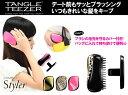 タングルティーザー コンパクトスタイラー カバー付き コンパクトで清潔な持ち歩き用のヘアケアブラシ