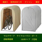 【レビュー特価】高耐久シート サイクルハウス 2台用タイプ 自転車置場 サイクルポート マルチヤード マルチハウス 激安