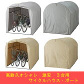 【レビュー特価】高耐久シート サイクルハウス 3台用タイプ 自転車置場 サイクルポート マルチヤード マルチハウス 激安