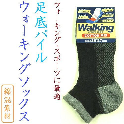 紳士綿混靴下・メンズ足底パイルウォーキングソックス(2枚までメール便配送可能です)【RCP】