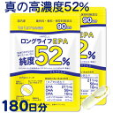 サプリメント EPA 90日分×2袋 (計180日分) EPA DHA DPA 計52% 国産 オメガ3脂肪酸 59% エイコサペンタエン酸 水銀 重金属 検査済 epa&dha 生活習慣 ロングライフEPA