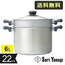 柳宗理 22cm ステンレスパスタパン Sori Yanagi 1701mc-04