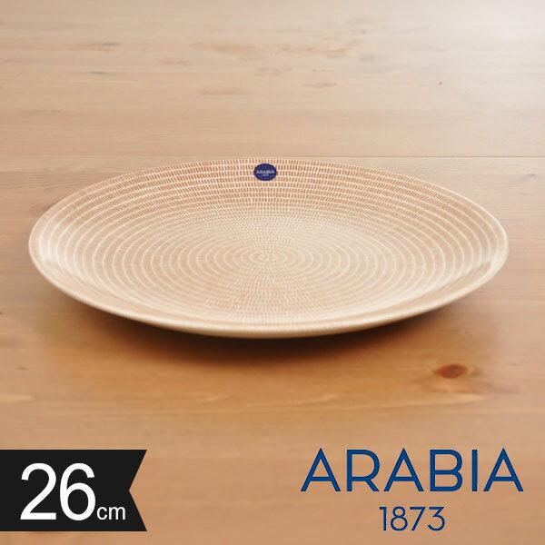 アラビア アベック 26cm プレート ブラウン ARABIA 24h Avec