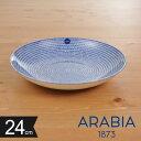 アラビア アベック 24cm パスタプレート ブルー ARABIA アラビア 24h Avec 24cm arabia アラビア 24h Avec arabia 北欧 食器
