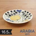 【最大30%(640円以上)OFFクーポン配布中】アラビア パラティッシ 16.5cm ソーサー プレート イエロー ARABIA Paratiisi