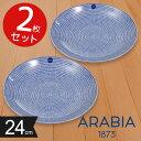 アラビア アベック 24cm 2枚セット パスタプレート ブルー 2枚セット ARABIA アラビア 24h avec 24cm Arabia アラビア 24h Avec arabia 北欧 食器