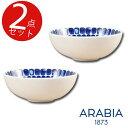 アラビア トゥオキオ ボウル ボール 18cm 2個セット(BR3) 16NL-02