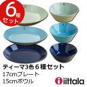 イッタラ ティーマ 3色6個入りセット 17cmプレート・15cmボウル ボール(ターコイズ・ブルー・セラドングリーン) (BR3)16NL-02 16NL-03