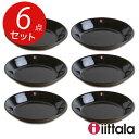 イッタラ ティーマ ソーサ・プレート ブラック 15cm 6枚セット 16NL-03 (BR2)