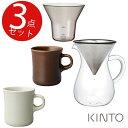 キントー KINTO コーヒースターター 3点セット (コーヒーカラフェ600ml・マグカップ2個) kinslo