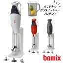 バーミックス bamix M300 スマートセット 0100...