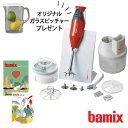バーミックス bamix M300 コンプリートセット 0100030401 レッド bamzzz 【ギフト袋