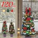 選べる2種のクリスマスツリー クリスマスツリー おしゃれ クリスマスツリーセット