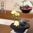 高岡銅器 さかさ富士 水盤 naft-077-s1-nbu ホビー オブジェ 雑貨 花器