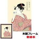 現代モダン浮世絵 粋 美人画 日本の名画 ビードロを吹く娘 52×42cm 喜多川歌麿 新絹本 木製フレーム アクリルカバー F6 【8_和小物 アート額絵 浮世絵】