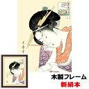 現代モダン浮世絵 粋 美人画 日本の名画 扇屋花扇 42×34cm 喜多川歌麿 新絹本 木製フレーム アクリルカバー F4 【8_和小物 アート額絵 浮世絵】