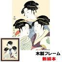 現代モダン浮世絵 粋 美人画 日本の名画 寛政の三美人 52×42cm 喜多川歌麿 新絹本 木製フレーム アクリルカバー F6 【アート額絵 浮世絵】