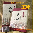信州 くるみ ゆべし 柚餅子 宝珠 10ケ入
