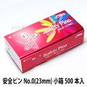 OPIN NO.0 23mm 小箱500本入 海外製安全ピン M&S社製