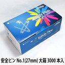 OPIN NO.1 27mm 大箱3000本入 500本入小箱×6箱 海外製安全ピン M&S社製