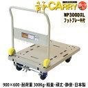 プラスチック静音台車 しずキャリーNP-300DXL_B フットブレーキ付 安心信頼の日本