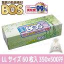 驚異の防臭袋BOS LLサイズ60枚入(箱) 【Sサイズ15...