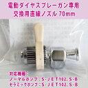 ダイヤスプレーガン用 交換用直線ノズル 【10P03Dec16】